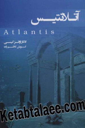 آتلانتیس