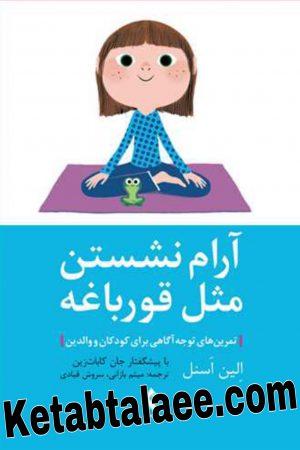 آرام نشستن مثل قورباغه: تمرینهای توجهآگاهی برای کودکان و والدین