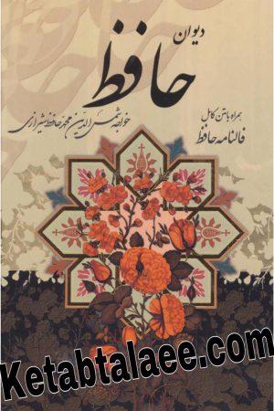 دیوان حافظ شیرازی همراه با متن کامل فالنامه حافظ