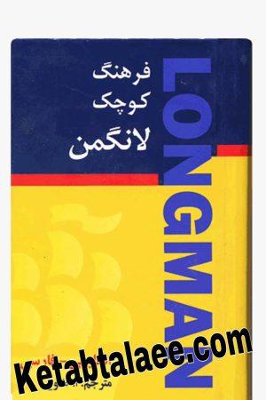 فرهنگ جیبی لانگمن انگلیسی به فارسی - طلوع