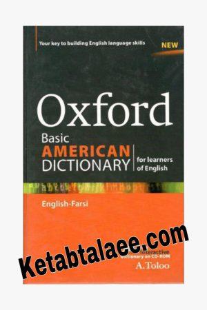 آکسفورد بیسیک امریکن طلوعOxford Basic American+CD