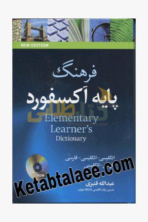 فرهنگ پایه آکسفورد به انگلیسی انگلیسی انگلیسی فارسی +CD طلوع