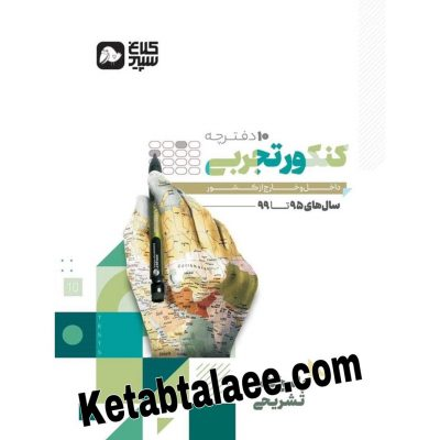 کتاب جامع کنکور تجربی جلد دوم کلاغ سپید