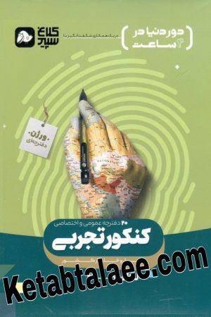 کتاب جامع کنکور تجربی جلد اول کلاغ سپید